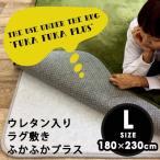 ラグ ラグマット カーペット 洗える 下敷きラグ ふかふかプラス 180×230cm