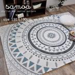 ラグ ラグマット 絨毯 カーペット マット ゴブランシェニール サモア 130×190cm ネイティブ 西海岸 おしゃれ 綿混 滑りにくい 送料無料