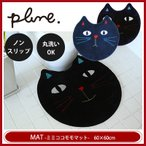 Plune. ミミココモモマット  60×60cm(変形) マット 玄関マット バスマット トイレマット 猫 ねこ プルーン 北欧 かわいい ウォッシャブル ノンスリップ 猫型