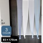 のれん セーヌ (3010) 85×170cm のれん 暖簾 間仕切り 目隠し ノレン カジュアル 洋室 シンプル リビング おしゃれ ネコポス送料無料