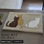 モモ・ミミ 45×65 玄関マット マット 屋内 室内 洗える おしゃれ エントランスマット 玄関 猫 ネコ ねこ 北欧 シンプル かわいい 送料無料