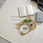 ラグ ラグマット カーペット 絨毯 maison de rave コットンドロップ 130×185cm おしゃれ 耐熱加工 綿 サマーラグ 夏 北欧 カフェ風 送料無料 スミノエ