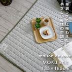 ラグ ラグマット カーペット 絨毯 maison de rave 杢ニットキルト 185×185cm おしゃれ 耐熱加工 洗える サマーラグ 夏 北欧 カフェ風 送料無料 スミノエ