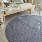 ラグ ラグマット カーペット 絨毯 maison de rave リネンミスト 160Rcm(円形) 円 丸 おしゃれ 耐熱加工 麻混 綿混 洗える サマーラグ 夏 北欧 カフェ風
