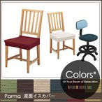 イスカバー 椅子カバー Parma(パルマ) 座面イスカバー 座面 おしゃれ 洗える 伸縮 北欧 フィット チェア