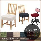 イスカバー 椅子カバー Parma(パルマ) 座面イスカバークッション 座面 おしゃれ クッション 伸縮 北欧 フィット チェア
