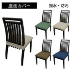 イスカバー 椅子カバー ナポリ 座面椅子カバー