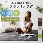 ラグ ラグマット 洗える カーペット 絨毯 抗菌防臭・防ダニ ホットカーペットカバー 約205×245cm 約3畳