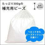 ビーズクッション/ビーズ/ソファー/クッション/補充用ビーズ300g/SHIZUKU・BomBom・MOFF共通