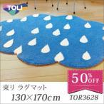 50%OFFセール ラグ ラグマット カーペット 絨毯 TOR3628 130×170cm 変形 東リ