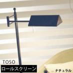 調光ロールスクリーン オーダー TOSO センシア SENSIA カーテンレール 取り付け可能 調光ロールスクリーン ナチュラルタイプ ブラインド ロールスクリーン neore