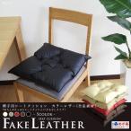 クッション いす用 シートクッション カラーレザー 日本製 fabrizm 帝人クリスター 椅子用 ダイニングチェア用 座布団 おしゃれ かわいい
