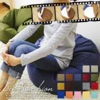 ショッピングビーズクッション ビーズクッション コラム カバー+中身 オックス 10色展開 日本製 fabrizm 布団収納 ソファー スツール 丸型 中身 大きい 補充可 おしゃれ かわいい