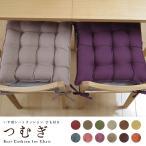 クッション いす用 シートクッション ひも付き つむぎ 12色展開 日本製 fabrizm 帝人クリスター 椅子用 ダイニングチェア用 座布団 和風 おしゃれ かわいい