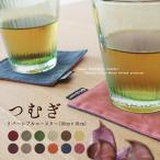 コースター つむぎリバーシブル【ネコポスOK】(日本製コースター/リバーシブル/布/無地/吸水/和風)