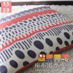 座布団カバー 銘仙判 55×59cm バニラン 日本製 fabrizm クッションカバー 背当てカバー おしゃれ かわいい 北欧
