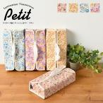 ティッシュカバー プティ 日本製 fabrizm ティッシュケース 布 おしゃれ かわいい 壁掛け 北欧 撥水 小花柄