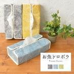ティッシュカバー お魚ドロボウ IHME CHAMBER 日本製 fabrizm ネコポスのみ送料無料 ティッシュケース 布 おしゃれ 壁掛け 北欧 かわいい