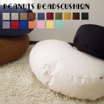ビーズクッション ピーナッツ オックス 10色展開 日本製 fabrizm 背もたれ 抱き枕 オットマン 授乳クッション 補充可 おしゃれ かわいい