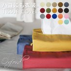 ティッシュカバー オックス 10色展開 日本製 fabrizm ティッシュケース 布 おしゃれ かわいい 壁掛け 北欧
