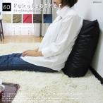 クッションカバー 60角 60×60cm カラーレザー 日本製 fabrizm 背当てカバー 座布団カバー おしゃれ かわいい ペット用 撥水