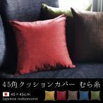 クッションカバー 45角 45×45cm むら糸 日本製 fabrizm 背当てカバー 座布団カバー おしゃれ かわいい 和風 敬老の日