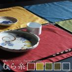 ランチョンマット 40×30cm むら糸 日本製 fabrizm ティーマット リバーシブル 布 吸水 おしゃれ かわいい 和風 敬老の日