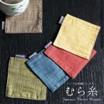 Yahoo!クッション生活 made in OSAKAコースター むら糸 日本製 fabrizm リバーシブル 布 おしゃれ かわいい 吸水 和風 敬老の日