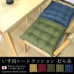 いす用 シートクッション ひも付き むら糸(日本製クッション/椅子用クッション/ダイニングチェア用/座布団/和風/無地)