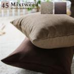 クッションカバー 45角 45×45cm ミックスツイード【ネコポスOK】(日本製/背当て/クッション/座布団カバー/無地)