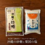 沖縄の砂糖 450gと粟国の塩 500gのセット【送料無料】