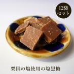 粟国の塩黒糖 120g×12袋 粟国の塩使用 加工黒糖 送料無料