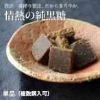黒糖(単品)100g入 さとうきび100%の無添加純黒糖 沖縄産黒砂糖