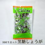 しょうが黒糖 120g 国産原料使用 生姜と黒ごま 便利な小包装タイプ