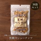 黒糖カシューナッツ 90g 30袋セット 黒糖本舗垣乃花 黒糖菓子 送料無料