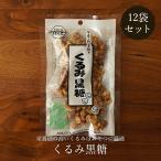 くるみ黒糖 100g 12袋セット 黒糖本舗垣乃花 定番人気のくるみ黒糖 黒糖菓子 送料無料
