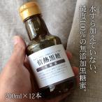 黒糖蜜 200ml×12本 サトウキビ100% 無添加の黒糖蜜 黒蜜 送料無料