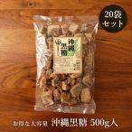 沖縄黒糖 10kg(500g×20袋)沖縄産さとうきび100%の純黒糖 業務用 送料無料