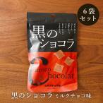 黒のショコラ ミルクチョコ味 40g×6袋セット 黒糖チョコレート 黒糖菓子【送料無料】