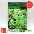 黒のショコラ ミント味 40g×6袋セット 黒糖チョコレート 黒糖菓子【送料無料】