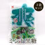 ミント黒糖 ミントこくとう 130g×2袋セット JAL機内サービス 加工黒糖【送料込み】