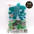 ミント黒糖 ミントこくとう 130g×12袋セット JAL機内サービス 加工黒糖【送料無料】