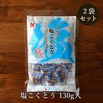 塩黒糖 塩こくとう 130g 粟国の塩使用 加工黒糖