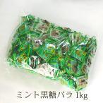 ミント黒糖 個包装バラ1kg 約190個 個包装の加工黒糖 送料無料