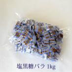 塩黒糖 個包装バラ1kg 約190個 粟国の塩使用 加工黒糖 送料無料