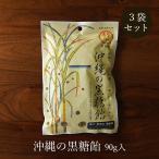 黒糖飴 90g×3袋 無添加の黒糖飴 黒糖キャンディー 送料無料