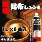 「減塩」昆布しょうゆ1L×6本入(塩分9%)中村醸造元[SET]