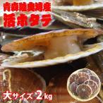 活ホタテ 青森陸奥湾産ホタテ(大)2kg 約8〜12枚前後(ホタテレシピ付)送料無料