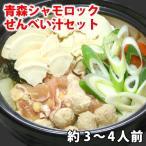 (送料無料)青森シャモロックせんべい汁セット(約3〜4人前)