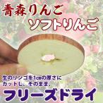 ソフトりんご 青森りんごのフリーズドライ はとや製菓(送料別)